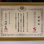 先日認定された『経済産業省スマートSMEサポーター』の認定証が届きました。