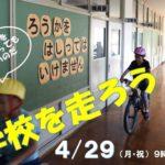 思いっきり「学校の廊下」を、自転車で走ってみませんか?