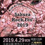 『春の音楽祭 さくらロックフェス 2019』のちらしができました!