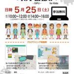 第3回『ICT LABO GIFU for Kids @Mino』が終了しました。