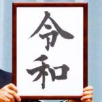 【「令和」透かし懐紙の企画】