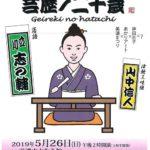 【神田京子独演会~芸歴ノ二十歳~】
