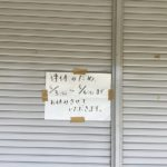 ゆめまち会マップNo.103「神田屋パン」さん休みのお知らせ。
