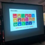 【SDGs企業研修】