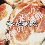 岐阜県産の豚肉が出せなくなるお店が、次々と出て来ています。