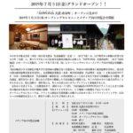 【再)NIPPONIA美濃商家町OPレセプション&内覧会】