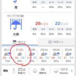 打ち水大作戦 in 美濃、今週21日(日)10時半よりオープニングイベント開催です❗️ 天気予報が今朝から曇りに変わりました😁