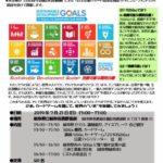 【SDGs×高校生】