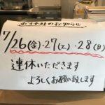 「カフェ食堂きのゑ」さんからのお知らせです。