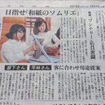 【Washi-nary新聞掲載】
