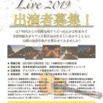 みの音楽祭 Vol. 21「あかりの町並み〜美濃〜 アコースティックライブ 2019」出演者大募集!